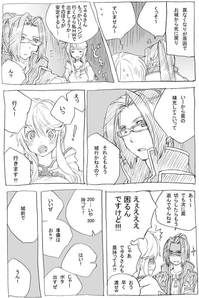 『城前で!』