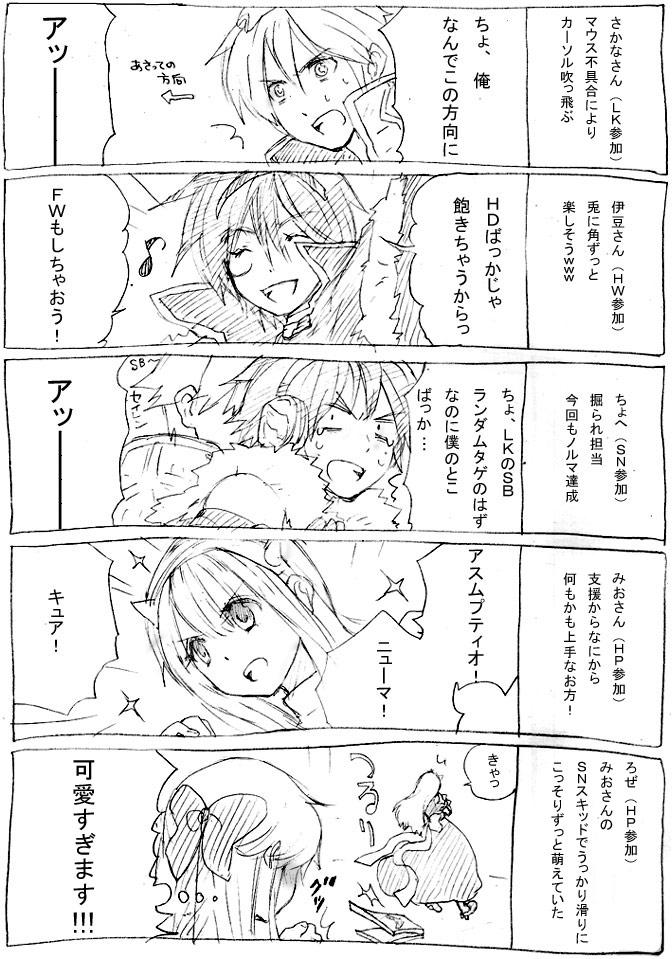 さかなさん/伊豆さん/ちょへくん/みおりん/ロゼ
