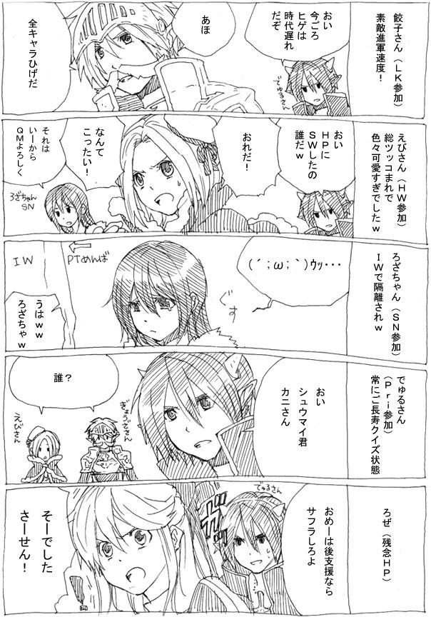 餃子さん/えびさん/ろざこ/でゅるさん/ロゼ