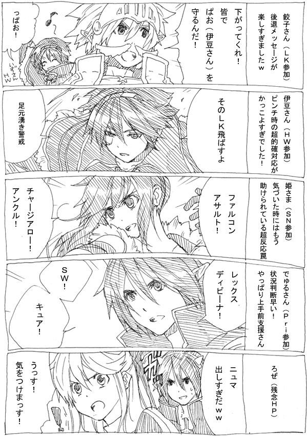 餃子さん/伊豆さん/姫さま/でゅるさん/ロゼ