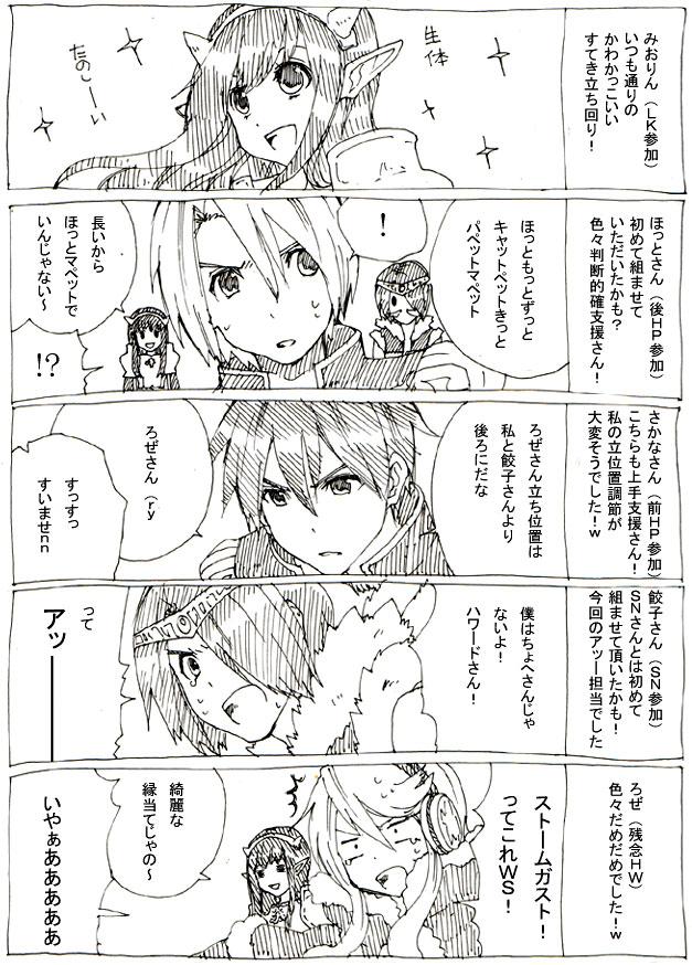 みおりん/けきこ/さかなさん/ぎょざ子/ロゼ