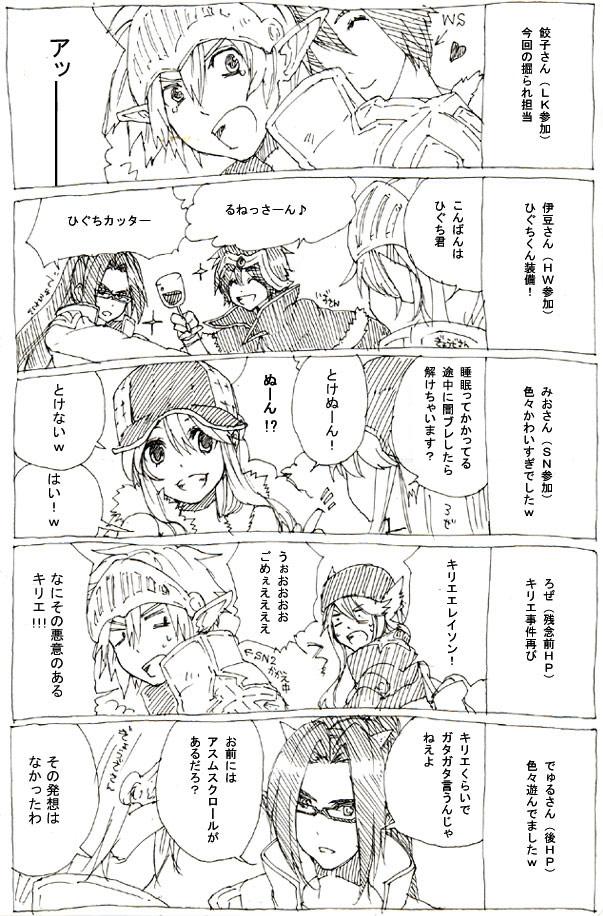 ぎょざ子/伊豆さん/みおりん/でゅるさん/ロゼ