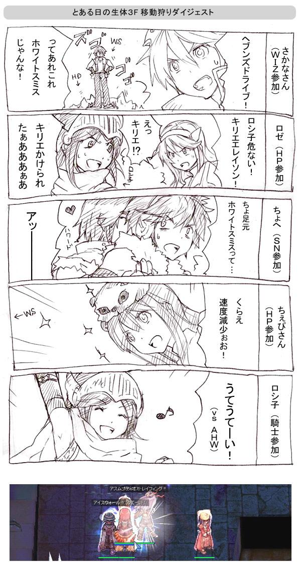 ろし子/さかなさん/ちょへくん/ちぇぴさん/ロゼ