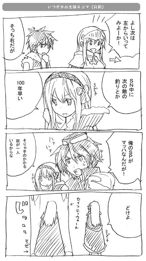 ロシ子/ろざ子/ゆうくん/ロゼ