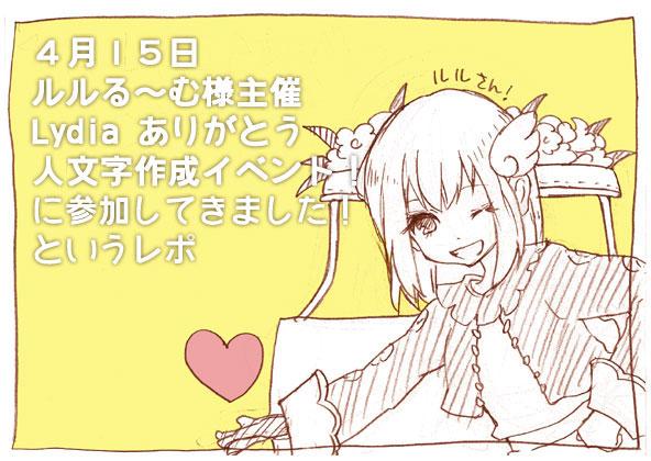 \俺たちがLydia(文字)だ!/