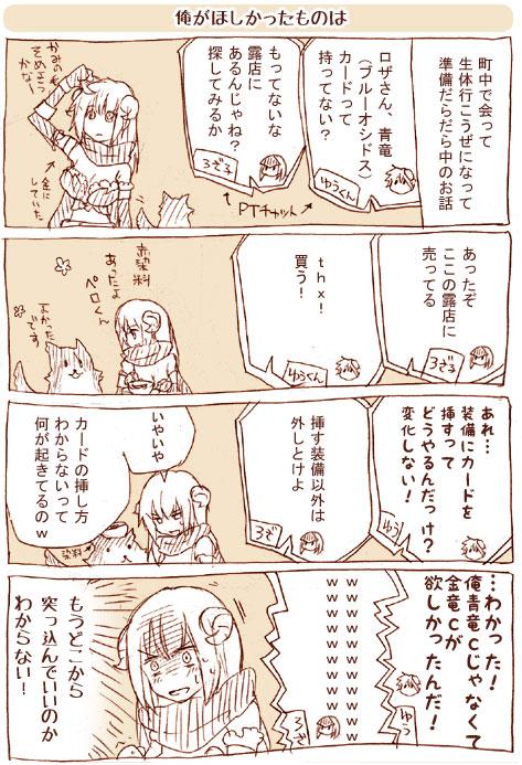 びっくりした話(4コマ)