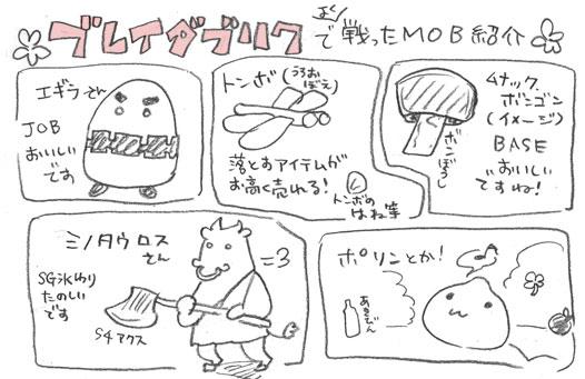 MOBさん