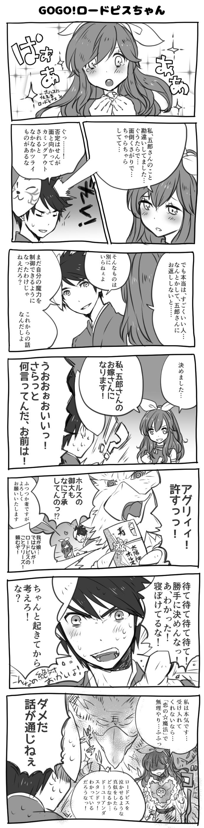 GOGO!ロードピスちゃん