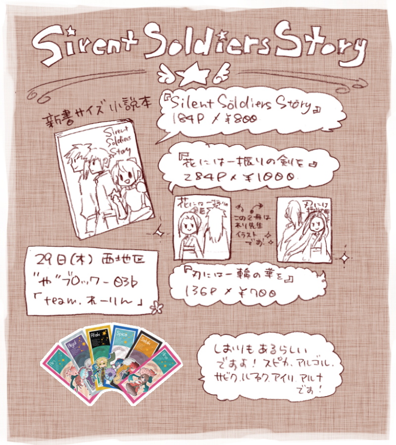 Silent Soldiers Story