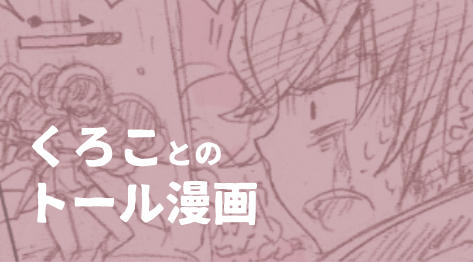 くろことのトール動画の漫画